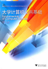 大学计算机公共基础