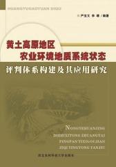 黄土高原地区农业环境地质系统状态评判体系构建及其应用研究(仅适用PC阅读)