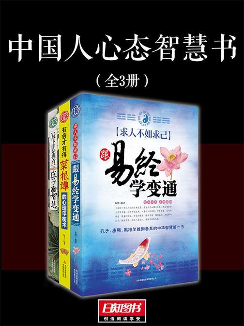 中国人心态智慧书(套装全3册)