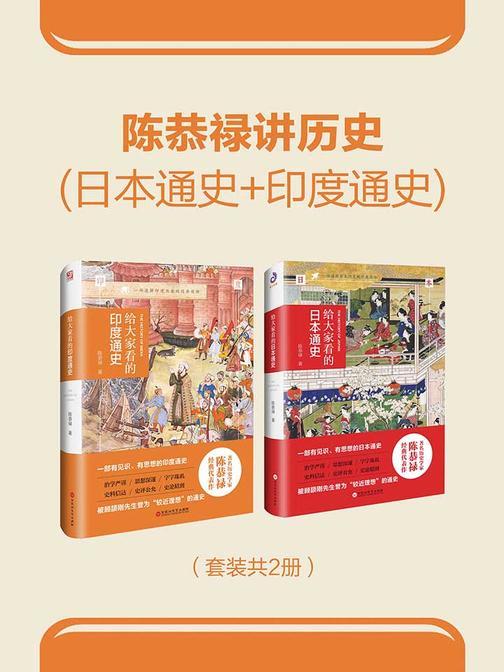 陈恭禄讲历史(日本通史+印度通史)(套装共2册)