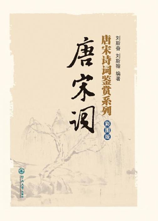 唐宋诗词鉴赏系列·彩图版·唐宋词