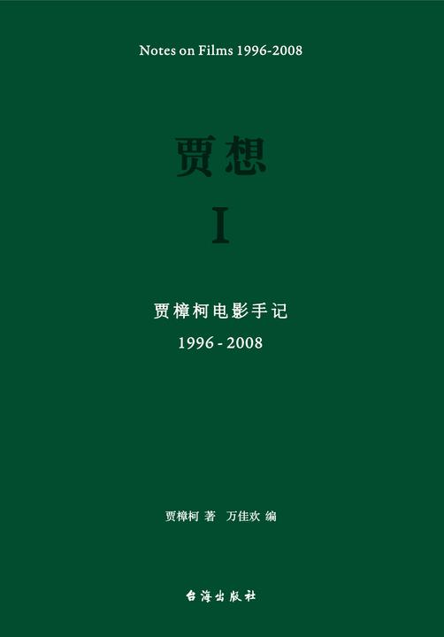 贾想Ⅰ:贾樟柯电影手记1996—2008