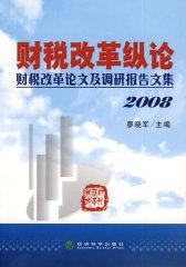 财税改革纵论——财税改革论文及调研报告文集(2008)