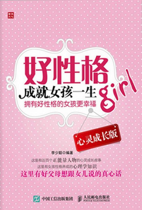 好性格成就女孩一生 心灵成长版