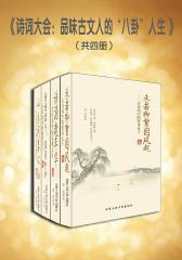 """诗词大会:品味古文人的""""八卦""""人生(套装共4册)"""