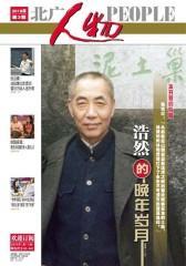 北广人物第03期(电子杂志)
