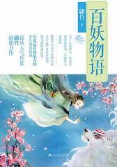 百妖物语(仅适用PC阅读)