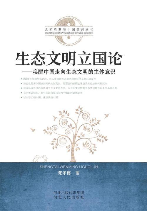 生态文明立国论——唤醒中国走向生态文明的主体意识