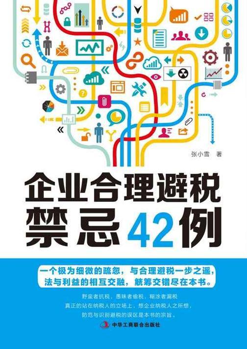 企业合理避税禁忌42例