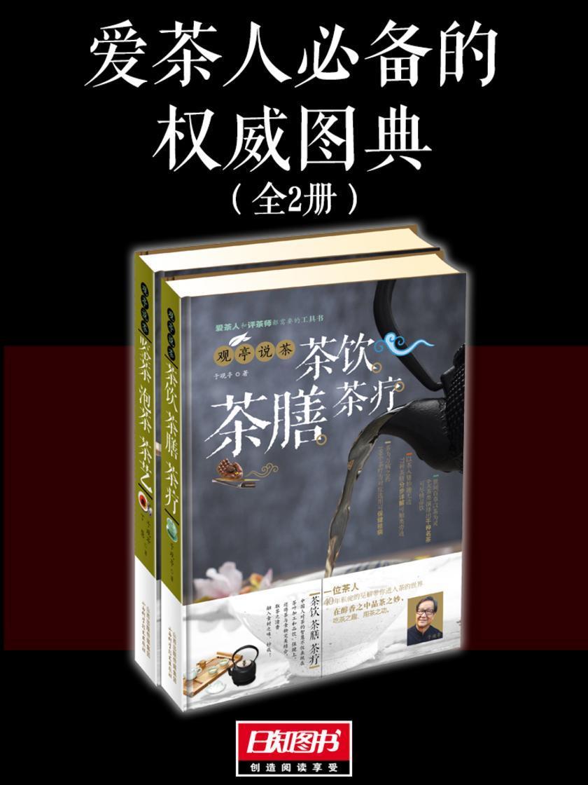 爱茶人必备的权威图典(套装全2册)