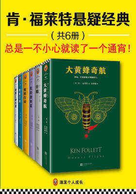 肯·福莱特悬疑经典(共6册)