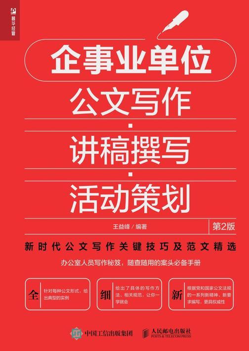 企事业单位公文写作?讲稿撰写?活动策划(第2版)