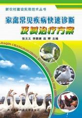 家禽常见疾病快速诊断及其治疗方案