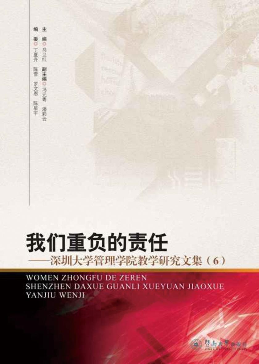 我们重负的责任—深圳大学管理学院教学研究文集(6)