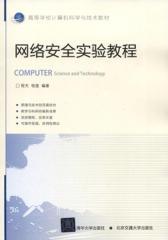 网络安全实验教程(仅适用PC阅读)