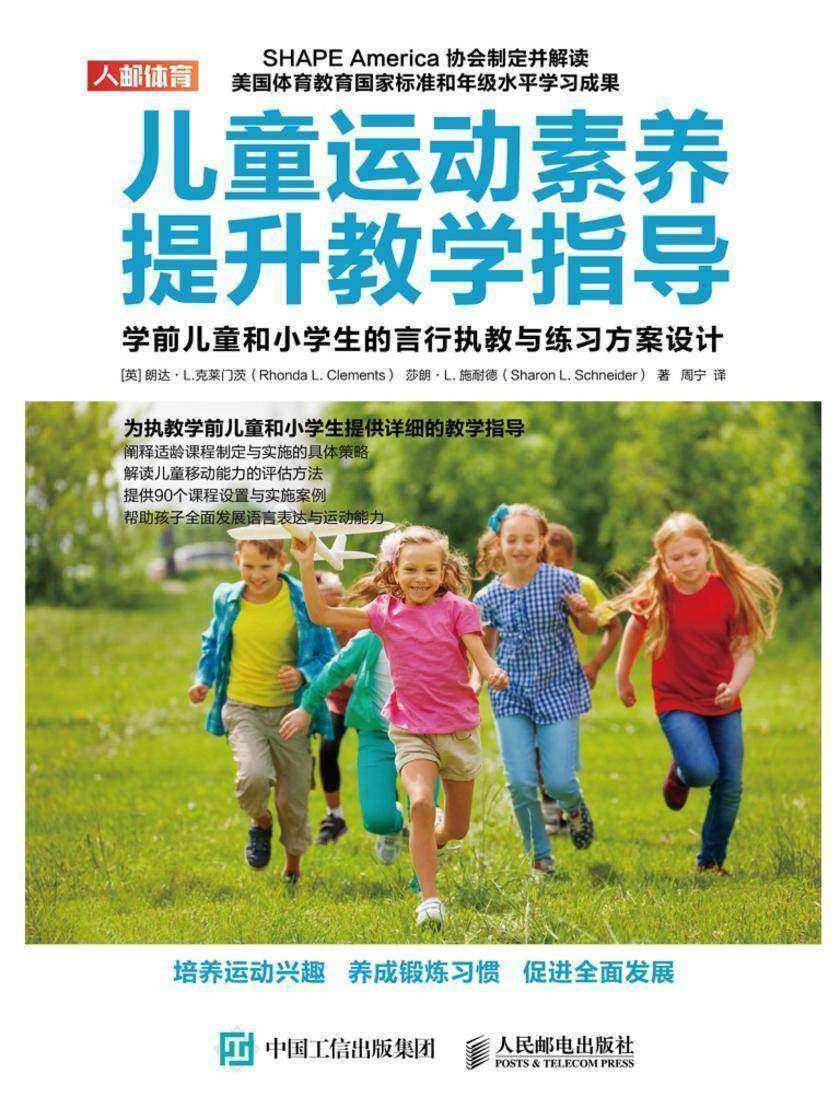 儿童运动素养提升教学指导:学前儿童和小学生的言行执教与练习方案设计