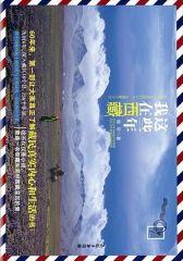 我在西藏这些年
