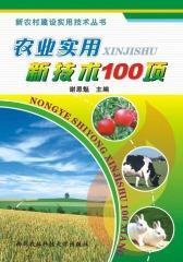 农业实用新技术100项(仅适用PC阅读)