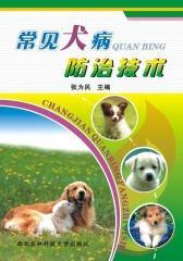 常见犬病防治技术