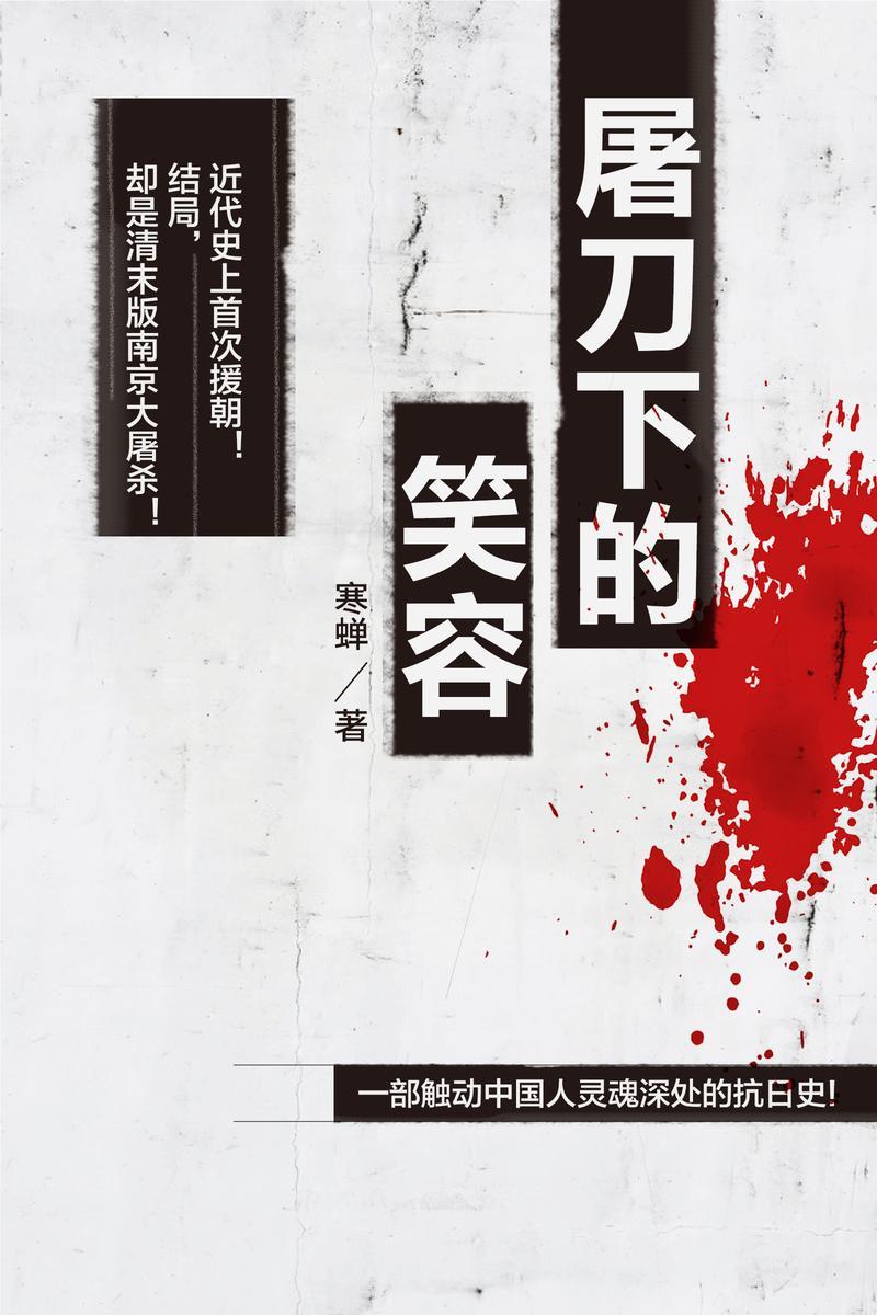 屠刀下的笑容(一部触动中国人内心深处的抗日史!)