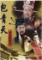 新包青天之七侠五义(影视)