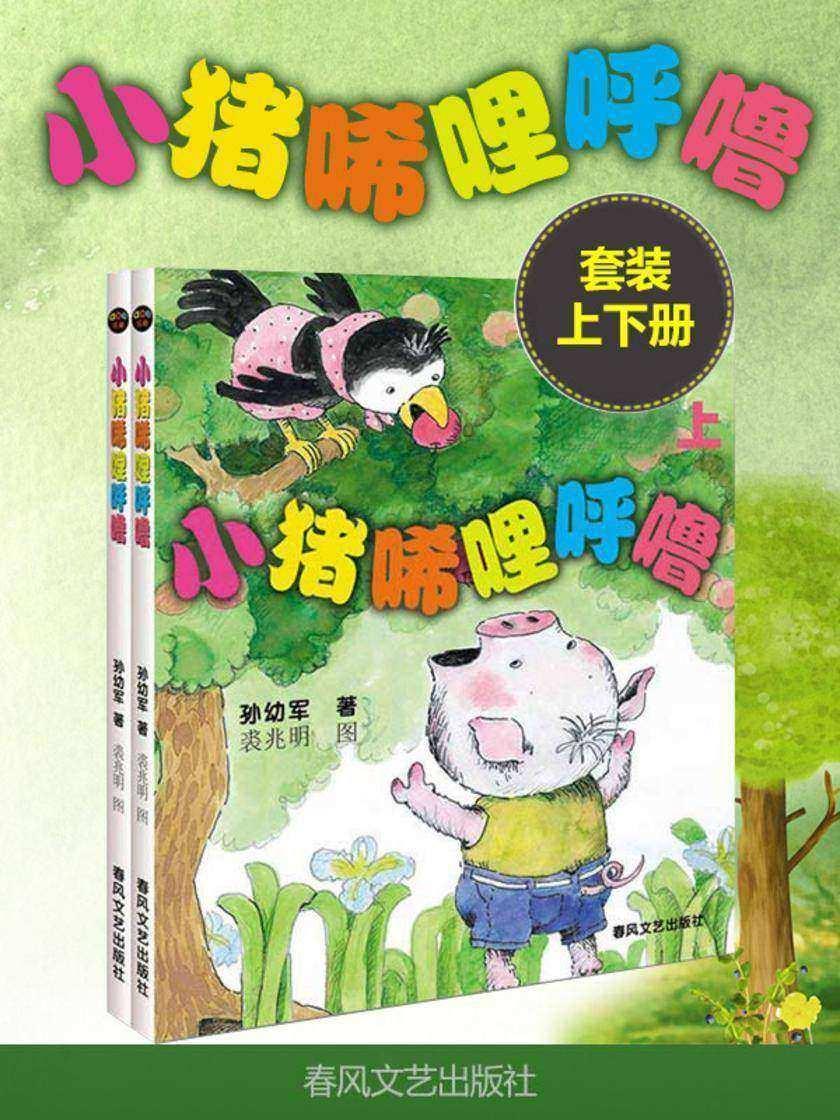 小猪唏哩呼噜(注音版上、下)