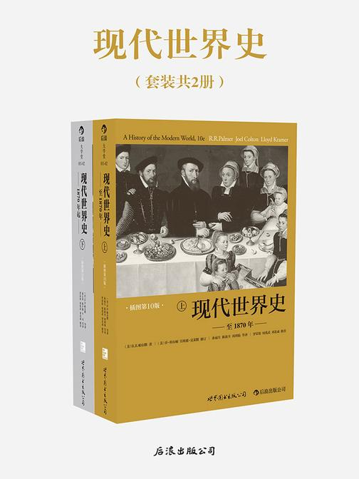 现代世界史(插图第10版)(套装共2册)