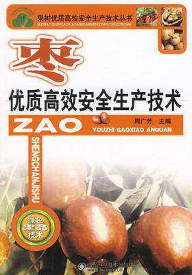 枣优质高效安全生产技术
