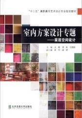 室内方案设计专题——家居空间设计(仅适用PC阅读)