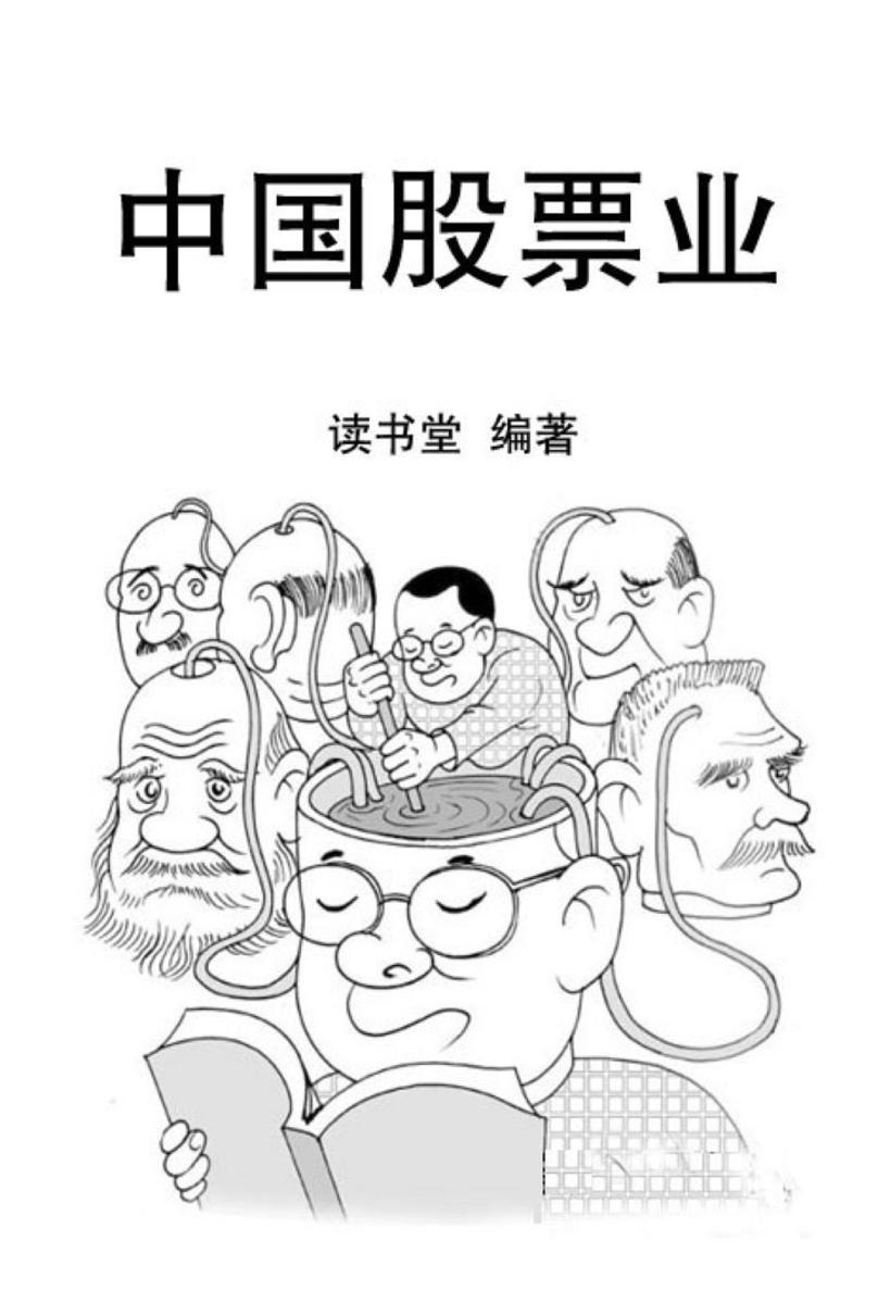 中国股票业