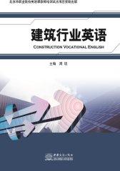 建筑行业英语(试读本)