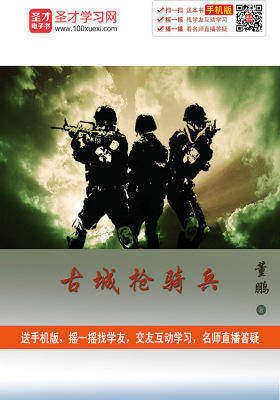 [3D电子书]古城枪骑兵(仅适用PC阅读)