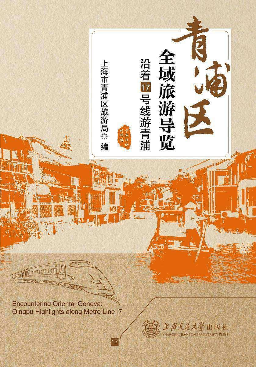 青浦区全域旅游导览:沿着17号线游青浦