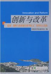 创新与改革