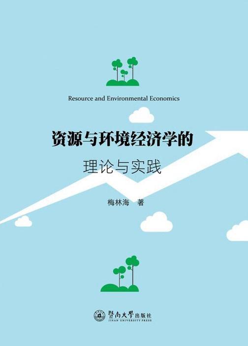资源与环境经济学的理论与实践