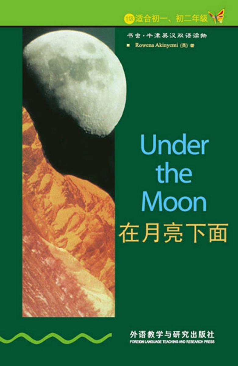 在月亮下面