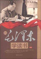 向毛泽东学读书