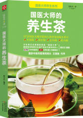 国医大师的养生茶(试读本)