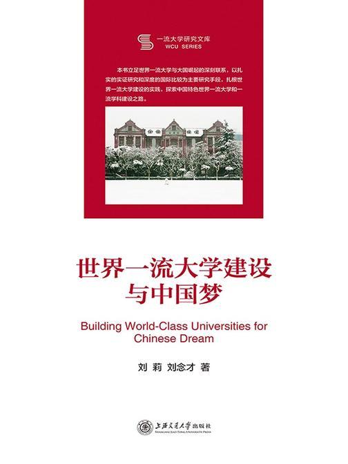 世界一流大学建设与中国梦