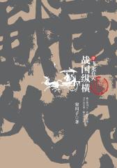 战国纵横(四):飞龙在天