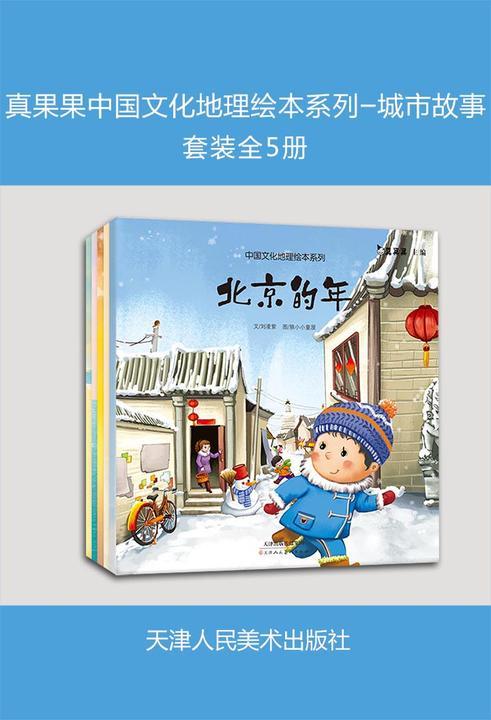 真果果中国文化地理绘本系列-城市故事(全5册)