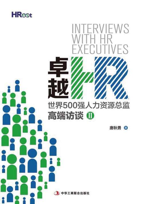 卓越HR:世界500强人力资源总监高端访谈-2