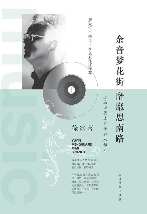 余音梦花街 靡靡思南路:上海当代流行乐私人话本