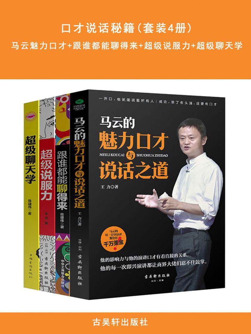 口才说话秘籍(套装4册)马云魅力口才+跟谁都能聊得来+超级说服力+超级聊天学