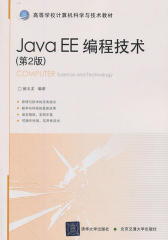 Java EE编程技术(第2版)(仅适用PC阅读)