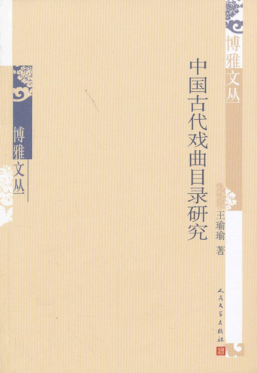 中国古代戏曲目录研究