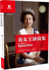 双语译林:英女王演说集(随书附赠MP3音频,女王原声完美再现)(试读本)