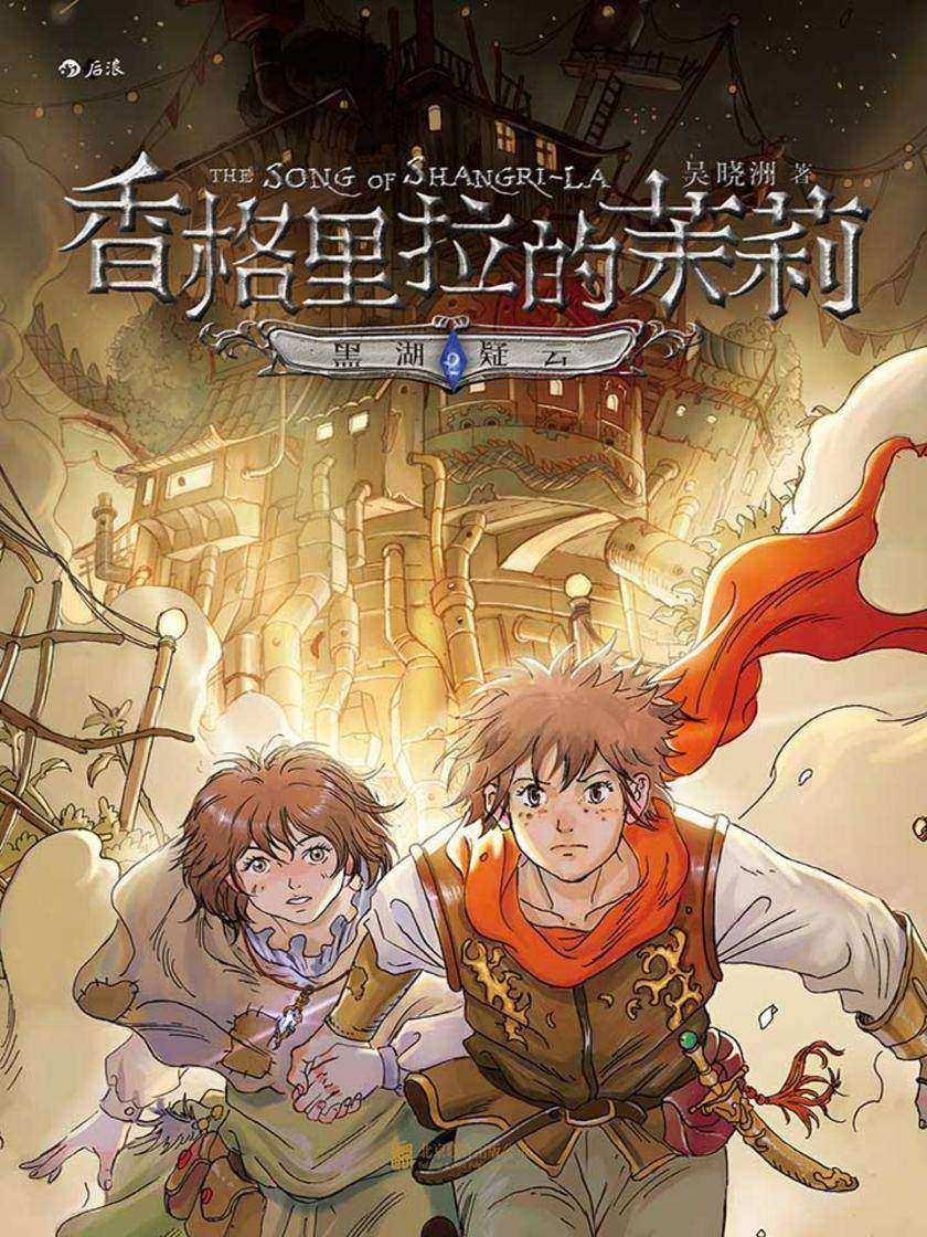 香格里拉的茉莉2:黑湖疑云(属于中国少年的幻想小说,不可思议的幻想旅程。)