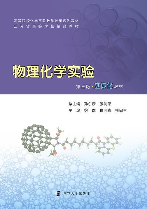物理化学实验(第三版)