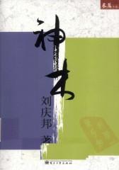 神木(仅适用PC阅读)